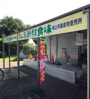流山市農産物直売所「新鮮具味」の新鮮野菜。
