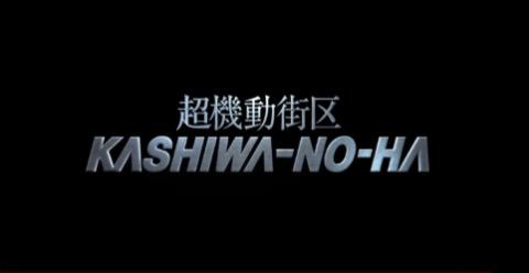 「柏の葉スマートシティ」にそんな秘密が!「超機動街区 KASHIWA-NO-HA」。