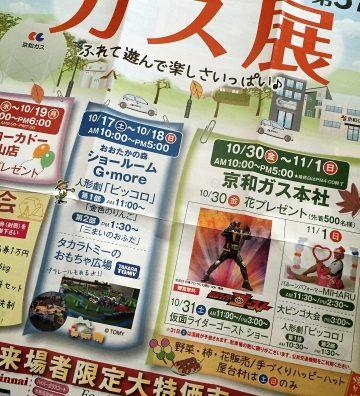 京和ガスの「ガス展2015」に「仮面ライダーゴースト」がやってくる!