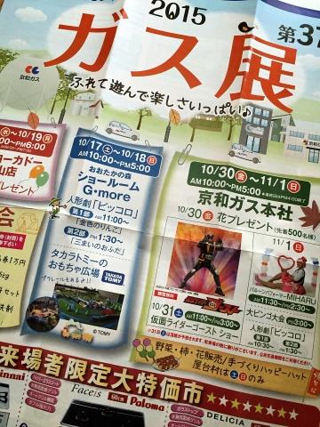 京和ガスの「ガス展2015