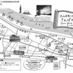 流山本町江戸回廊さんぽマップ