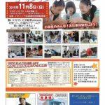 野田キッズタウン2015