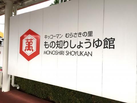 キッコーマンもの知りしょうゆ館(野田工場)に行ってきた。