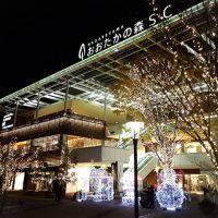 流山おおたかの森S・Cで「FOREST CHRISTMAS Twitter写真投稿」キャンペーン実施中。