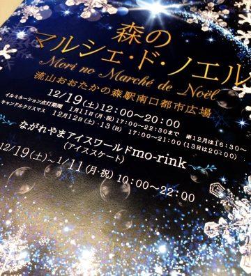 「2015森のマルシェ・ド・ノエル」はスノー万華鏡バルーンでカウントダウン!