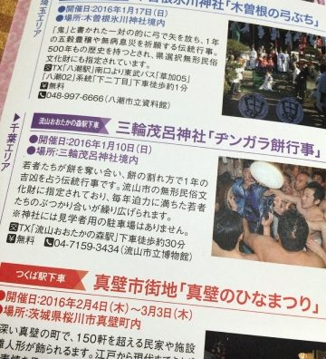 三輪茂呂神社の「ヂンガラ餅行事」が開催されます。
