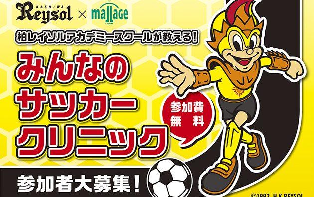 柏レイソルサッカーアカデミーが教える!みんなのサッカークリニック開催。