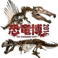 上野の国立科学博物館で「恐竜博2016」が開催されます!