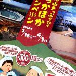 筑波山きっぷで行くほっかほかキャンペーン