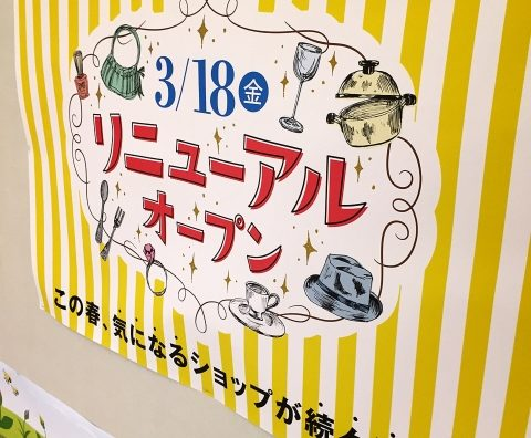 「ららぽーと柏の葉」が10周年リニューアルオープン。