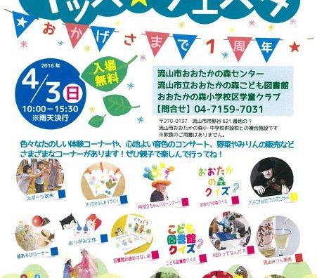 流山市おおたかの森センター一周年記念。「キッズ☆フェスタ」が開催。