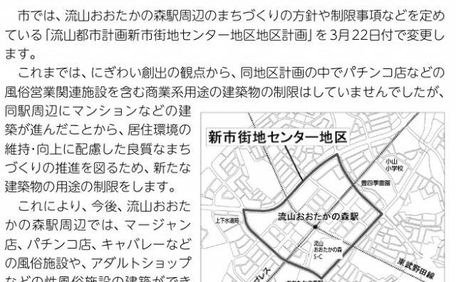 良質な街づくり。「流山都市計画新市街地センター地区地区計画」を変更。