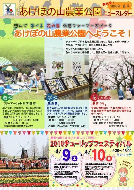 あけぼの山農業公園で「2016チューリップフェスティバル」