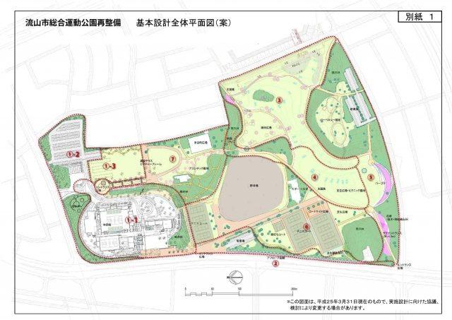 流山総合運動公園