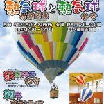 「熱気球体験登場」