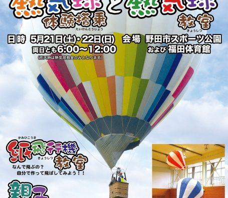野田市スポーツ公園で「飛行船見学」と「熱気球体験搭乗」が開催。