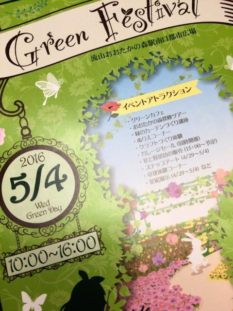 流山グリーンフェスティバル2016