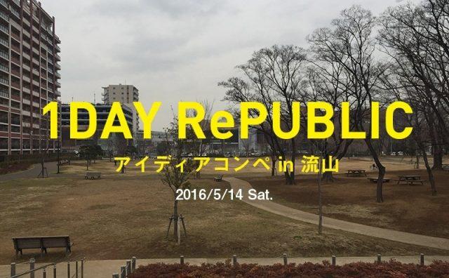 公共空間を舞台に、自由にアイディアを考えてプレゼン。「1DAY RePUBLICアイデアコンペ in 流山」が5/14開催。