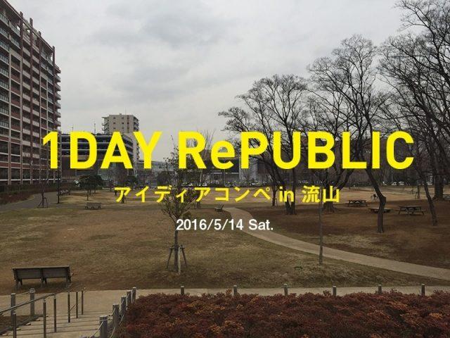 1DAY RePUBLICアイデアコンペ in 流山