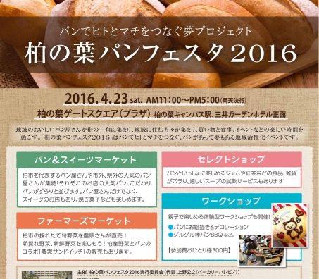 パン好きは大集合!「柏の葉パンフェスタ2016」開催。
