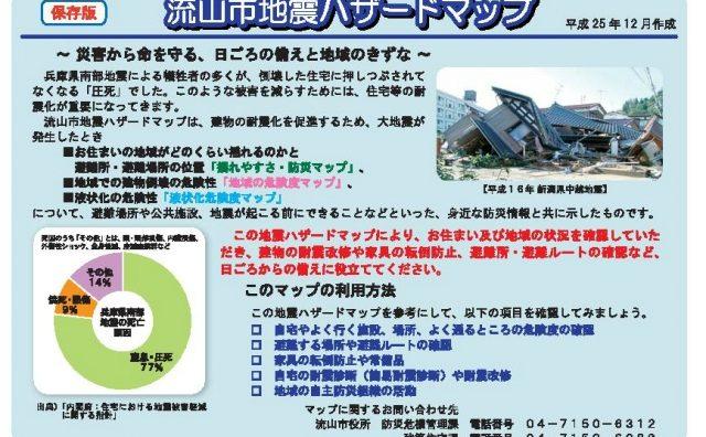 「流山市地震ハザードマップ」で災害準備を再確認。