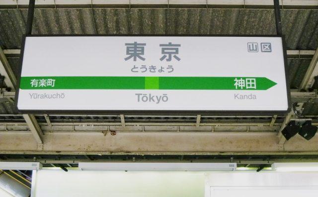 首都圏の「24路線整備」答申案発表。つくばエクスプレスの東京駅延伸へ。