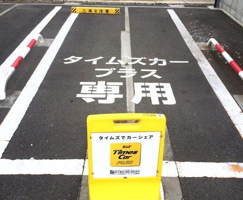 車がなくても大丈夫?流山市のカーシェアリングステーション。