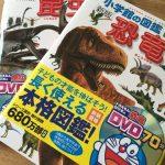 昆虫・恐竜図鑑