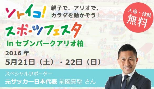 """""""できない"""" を """"できる!に「ソトイコ!スポーツフェスタ in セブンパークアリオ柏」が開催。"""