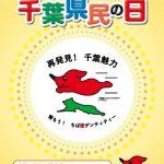 ちば県民の日2016