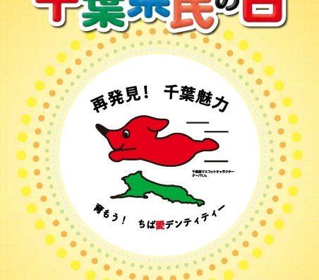 6月15日は「ちば県民の日」。無料スポットの多さでは千葉県が全国一だよ!