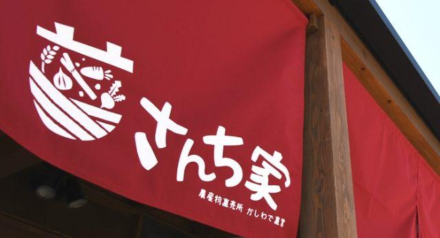 農産物直売所かしわで直営の「農家レストランさんち家」が6月11日にオープン!