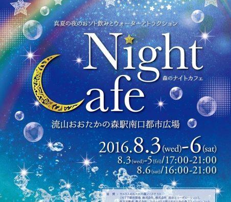 今年はピンポンナイトカフェ!「森のナイトカフェ2016」が開催。