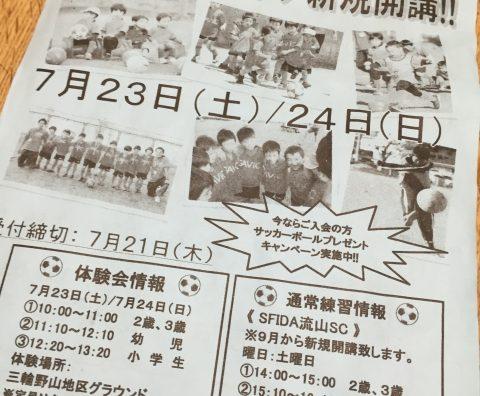 スフィーダサッカークラブが流山地区に土曜日クラブを新規開講。