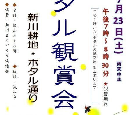 流山新川耕地にて「ホタル観賞会」が開催されます。