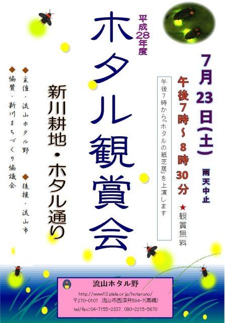 「ホタル観賞会」