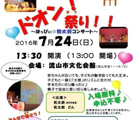 太鼓でドン!第24回流山子育てコンサート「ドオン!祭!!」開催。
