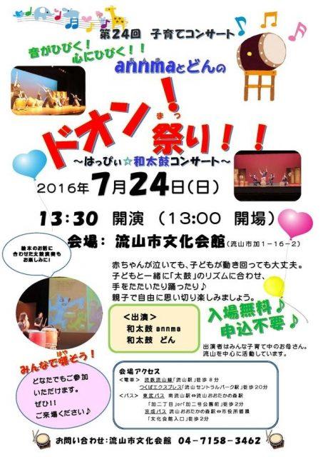 第24回流山子育てコンサート「ドオン!祭!!」