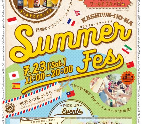 夏はビアガーデンに出かけよう!「柏の葉サマーフェス」&「親子で浴衣を着てビアガーデンへ行こう」開催。
