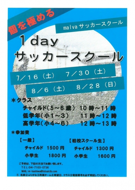 1dayサッカー