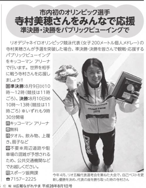 流山市内初のオリンピック選手、寺村美穂選手