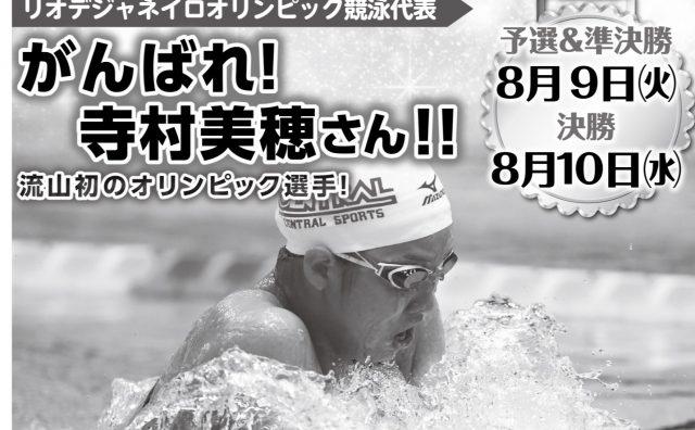 流山市内初のオリンピック選手、寺村美穂さんをパブリックビューイングで応援しよう!