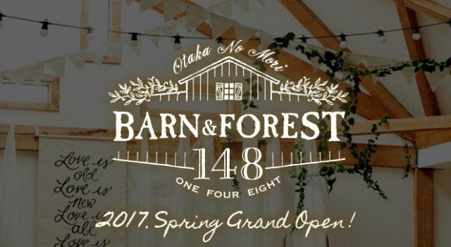 来春オープンの「BARN&FOREST148」にてブライダルフェア受付中。