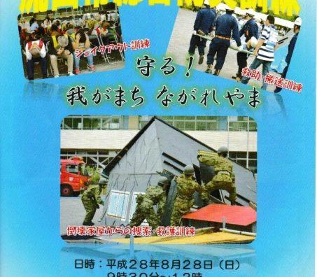地震災害を想定した「流山市総合防災訓練」が開催されます。
