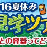 守谷アサヒビール工場で「2016夏休み親子見学ツアー」