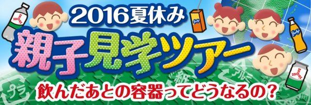 守谷アサヒビール工場で「2016夏休み親子見学ツアー」を開催中。