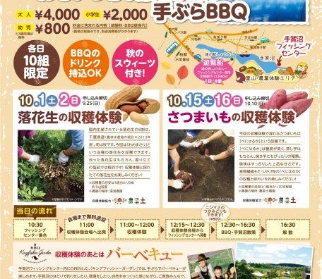 奥手賀ツーリズムにて「手賀の丘収穫体験+BBQ」開催。