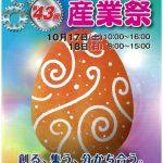 野田市産業祭