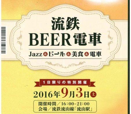 昭和にタイムスリップ。大人気 「流鉄BEER電車」開催。