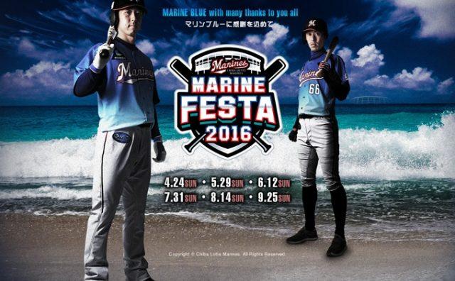 柏の葉公園野球場にて「マリンフェスタ2016」開催!